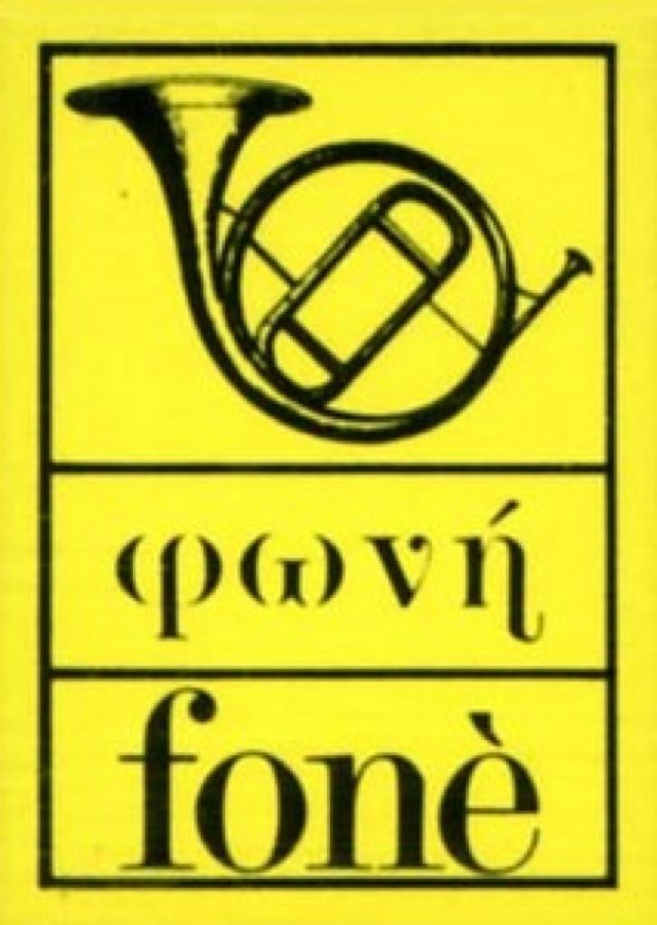 FONE' alla settima edizione di PERCORSI SONORI – Terni 27 e 28 OTTOBRE 2012